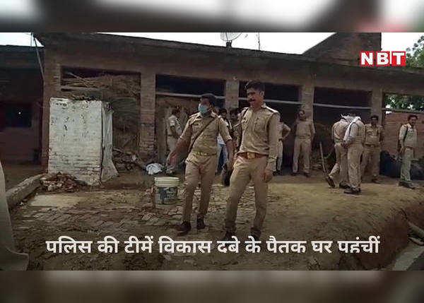 Video-विकास के गांव फिर पहुंची पुलिस, पुराने घर से बरामद हुए बम
