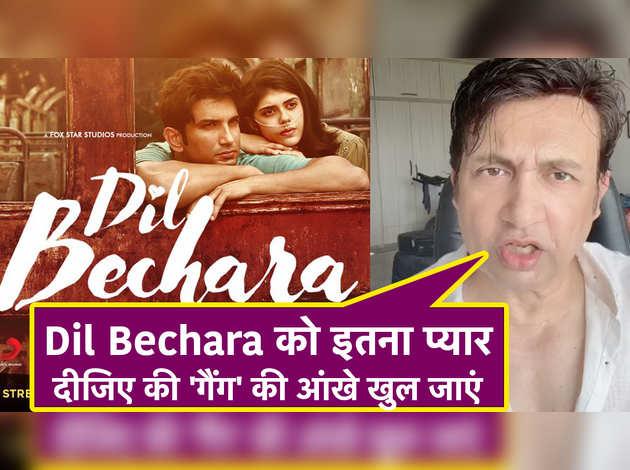 Shekhar Suman बोले, Dil Bechara को इतना प्यार दीजिए की 'गैंग' की आंखे खुल जाएं