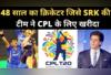 CPL: 48 साल का क्रिकेटर जिसे शाहरुख ने चुना