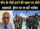 एक्सपर्ट की सलाह- चीन पर भरोसा ना करे भारत