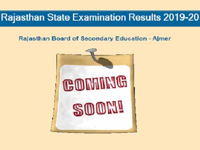 राजस्थान बोर्ड 12वीं रिजल्ट 2020
