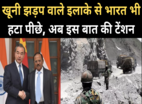 गलवान: भारत भी 1.5 किलोमीटर पीछे, अब ये टेंशन