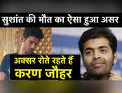 Sushant Singh Rajput की मौत का ऐसा हुआ असर, अक्सर रोते रहते हैं Karan Johar