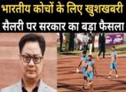 भारतीय कोचों के लिए खुशखबरी, सैलरी पर सरकार का बड़ा फैसला
