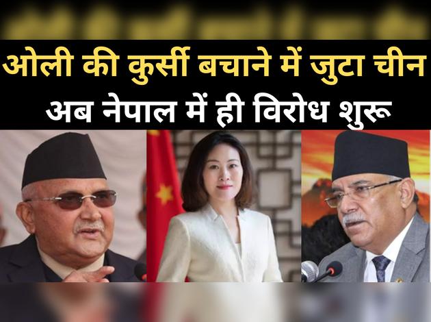 नेपाल: ओली को बचाने में चीनी राजदूत ने झोकी ताकत