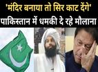 पाकिस्तान में हिंदू मंदिर को लेकर कड़ा विरोध