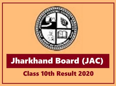 झारखंड बोर्ड क्लास 10 रिजल्ट 2020