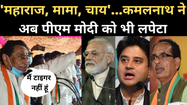 kamal nath targets scindia shivraj and pm modi in his speech