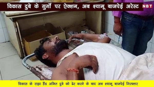 close aid of vikas dubey shyamu bajpai arrested while encounter