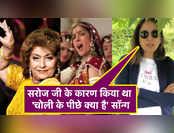 सरोज खान और 'चोली के पीछे क्या है' की कहानी, नीना गुप्ता की जुबानी