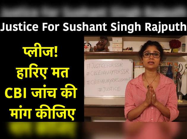 Ratan Raajputh को सता रहा डर- हारकर चुप हो गए तो Sushant को नहीं मिलेगा इंसाफ