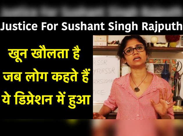 Sushant मामले में बोलीं Ratan Raajputh- हमें मत सिखाइए कि यह डिप्रेशन में हुआ है