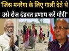 मनरेगा को रोज दंडवत प्रणाम करें मोदी: कांग्रेस