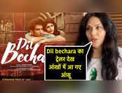 Dil Bechara Trailer देखकर भावुक हुईं सीता मैया दीपिका चिखलिया