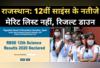 राजस्थान: 12वीं साइंस का रिजल्ट जारी, ऐसे करें चेक