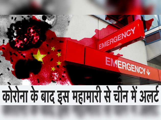 कोरोना के बाद चीन में इस महामारी से अलर्ट, 14 दिन में हो सकती है मौत