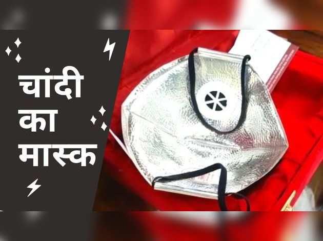 Chandi Ka Mask: कोरोना से बचाने के लिए अब आया चांदी का मास्क, कीमत 5000 रुपये