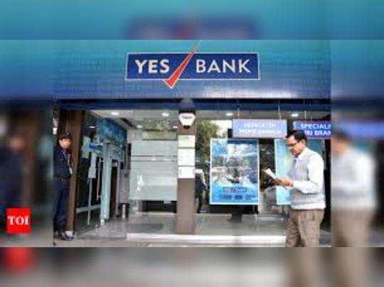यस बैंक वित्तीय संकट से जूझ रहा है।