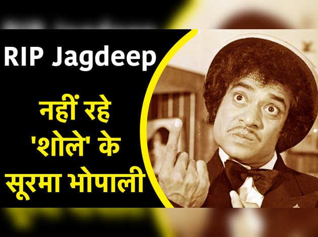 RIP Jagdeep: नहीं रहे 'शोले' के सूरमा भोपाली