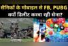 मोबाइल से FB, पब्जी क्यों हटवा रही सेना?