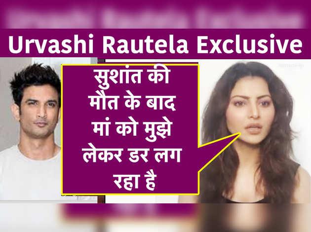 Urvashi Rautela Exclusive: सुशांत की मौत के बाद मां को मुझे लेकर डर लग रहा है
