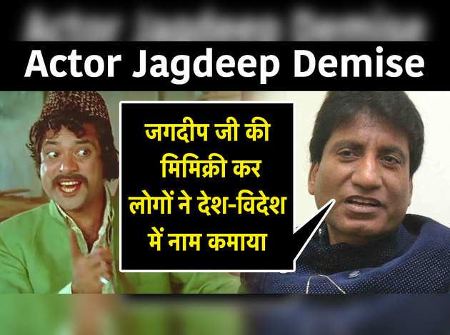 Jagdeep के निधन पर Raju Srivastav बोले, जगदीप जी की मिमिक्री कर लोगों ने देश-विदेश में नाम कमाया