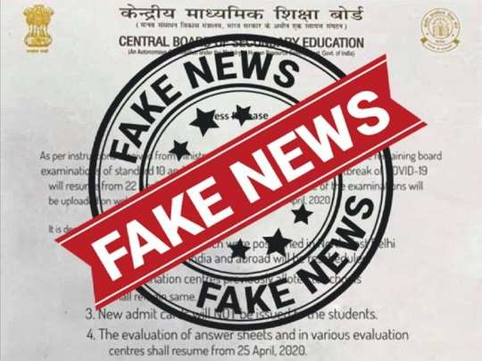 cbse result fake notice
