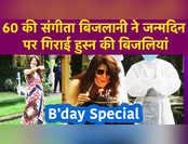 Sangeeta Bijlani B'day Special:60 की उम्र में संगीता ने जन्मदिन पर गिराई हुस्न की बिजलियां