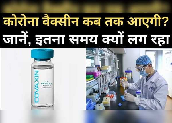 भारत में कब तक आएगी कोरोना वैक्सीन?