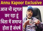 Annu Kapoor Exclusive: आज भी स्ट्रगल कर रहा हूं, चिता में समाप्त होता है स्ट्रगल