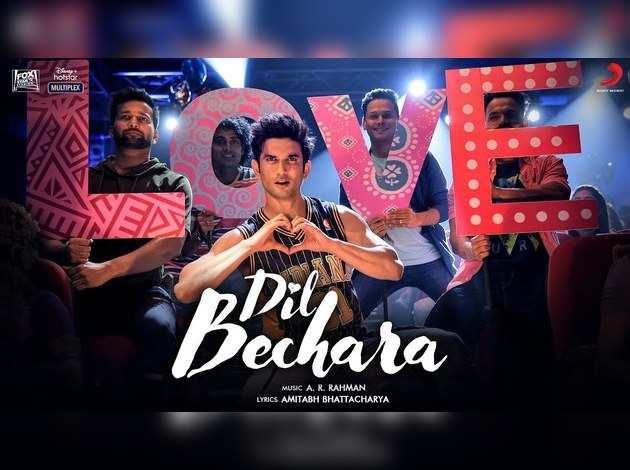 #Dil Bechara Title Song: रिलीज हुआ 'दिल बेचारा' का टाइटल ट्रैक