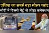 'शान से कहेंगे रीवा वाले, दिल्ली मेट्रो हम चलाते है'