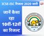 ICSE-ISC का रिजल्ट जारी, जानें कैसा रहा
