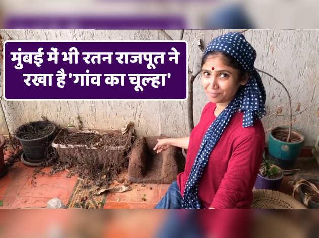 मुंबई में भी रतन राजपूत ने रखा है 'गांव का चूल्हा'