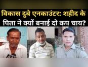 विकास दुबे एनकाउंटर: क्या बोले शहीद पुलिसवाले के माता-पिता?