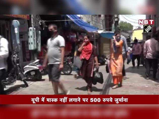 यूपी  में मास्क नहीं लगाने पर 500 रुपये जुर्माना
