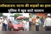 पटना लॉकडाउन: पहले दिन खूब कटे चलान