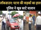 पटना लॉकडाउन: पहले दिन पुलिस ने खूब काटे चलान