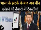 बैन इफेक्ट: चीन छोड़कर बाहर जाएगी टिकटॉक!