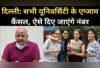 दिल्ली: स्टेट यूनिवर्सिटी एग्जाम कैंसल, ऐसे मिलेंगे नंबर