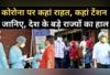 कोरोना: दिल्ली से गुड न्यूज, पर 6 राज्यो में टेंशन
