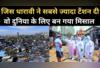WHO ने की मुंबई के धारावी मॉडल की तारीफ