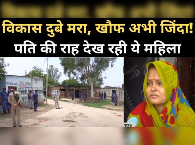 क्या गुहार लगा रही विकास दुबे के गांव की ये महिला?