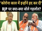 सरकार गिराने के लिए BJP ने हद कर दी: गहलोत