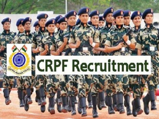 crpf jobs 2020