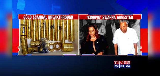 Swapna Suresh Video: गोल्ड स्मगलिंग केस में स्वपना सुरेश गिरफ्तार