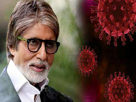 Amitabh Bachchan : अमिताभ बच्चन कोरोना पॉजिटिव, आप भी पढ़ें यह खास अपील