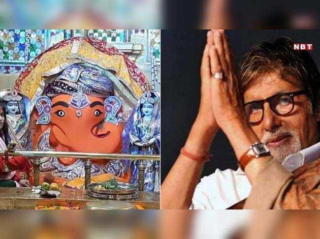 Amitabh Bachchan health news: सिद्धि विनायक गणेश मंदिर में अमिताभ बच्चन के लिए विशेष पूजा