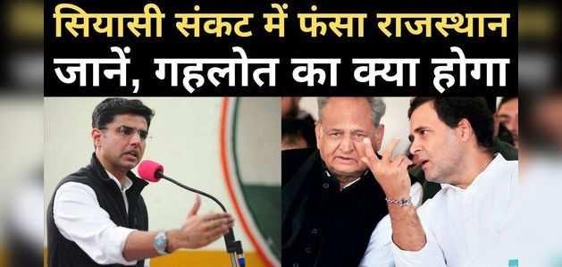 राजस्थान: सियासी संकट में गहलोत का क्या होगा?