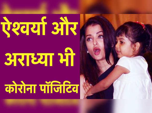 Aishwarya Rai Bachchan और Aradhya Bachchan भी कोरोना पॉजिटिव